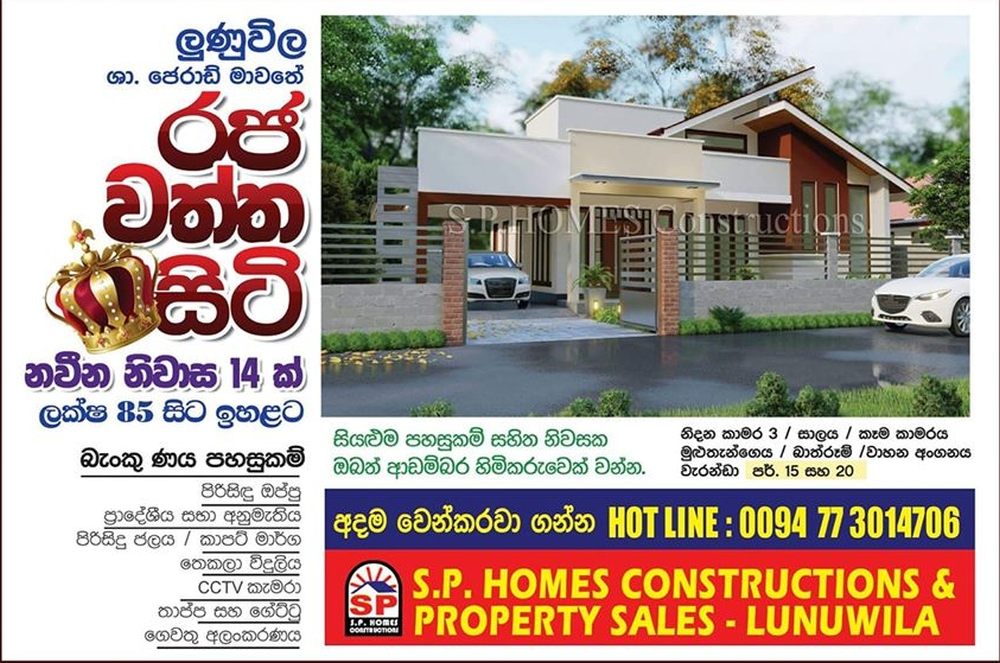 SP Homes Constructions | RAJAWATHTHA CITY  | Hot Line - 0773014706