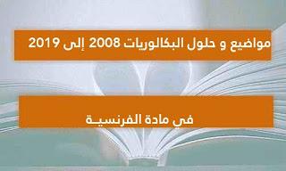 مواضيع حلول البكالوريات 2008 2019 2-2.jpg