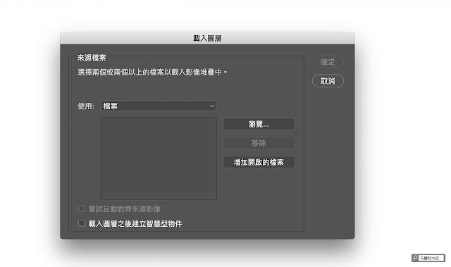 Adobe Photoshop 將檔案載入堆疊 - 來源檔案