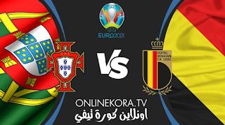 مشاهدة مباراة البرتغال وبلجيكا القادمة بث مباشر اليوم  27-06-2021 في بطولة أمم أوروبا