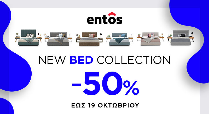New Bed Collection | -50% σε όλα τα κρεβάτια έως 19 Οκτωβρίου.