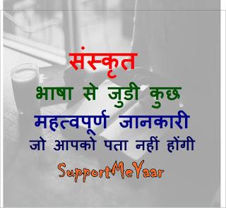 sanskrut bhasha se judi kuch mahatvpurna bate