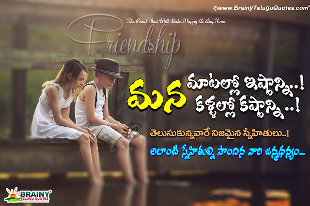 telugu messages, best friendship quotes in Telugu, amazing friendship sayings in Telugu