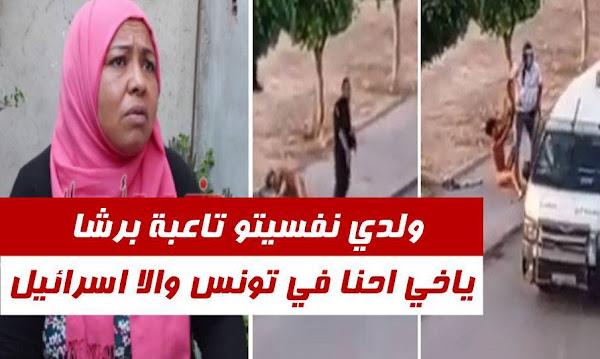"""والدة """"الشاب"""" الذي تم سحله و تعريته في سيدي حسين"""