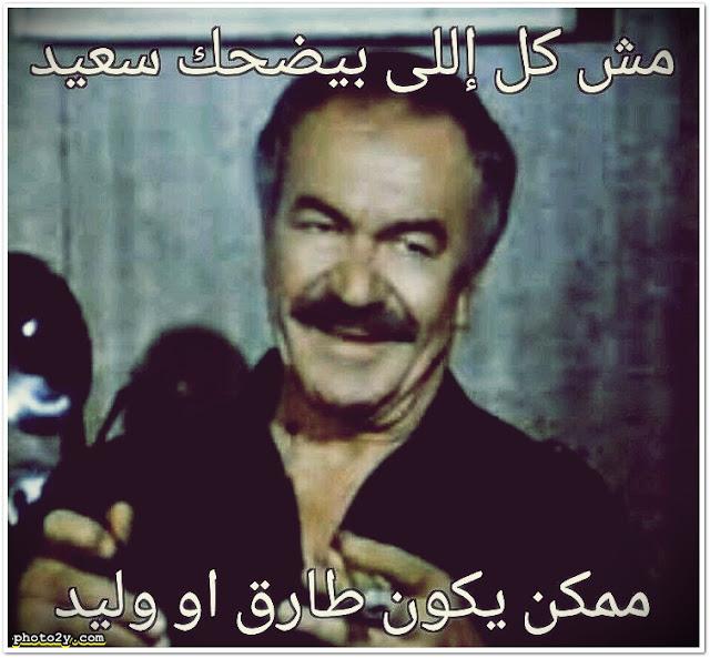 مش كل اللي بيضحك سعيد ممكن يكون طارق او وليد