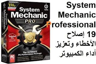 System Mechanic Professional 19 إصلاح الأخطاء وتعزيز أداء الكمبيوتر