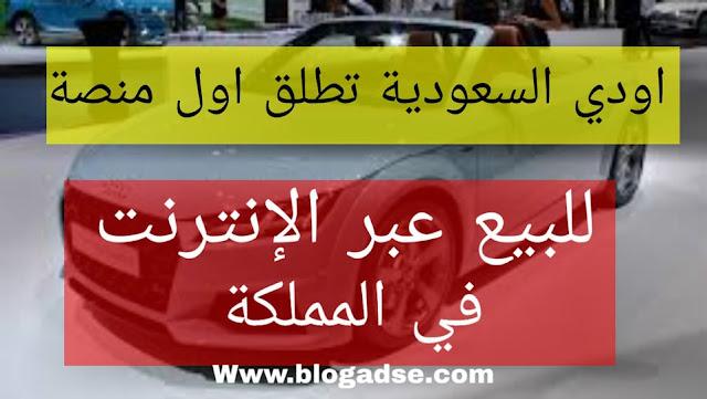 أودي السعودية تطلق أول منصة للبيع عبر الإنترنت في المملكة