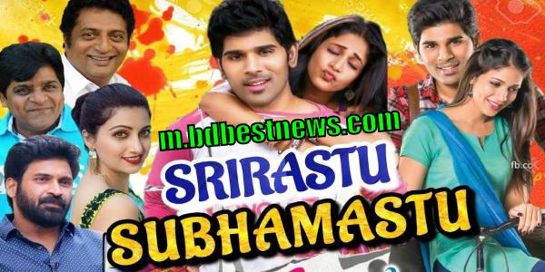 New Hindi Movie Srirastu Subhamastu