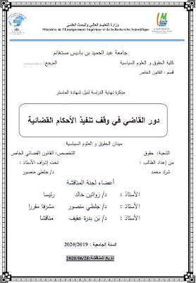 مذكرة ماستر: دور القاضي في وقف تنفيذ الأحكام القضائية PDF