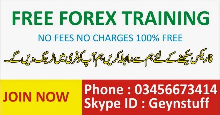 Forex trading learn in urdu
