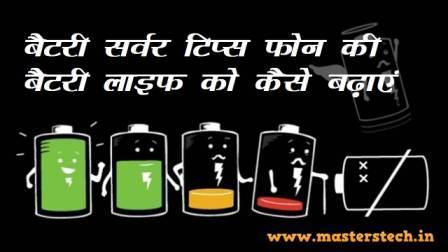 Mobile Battery life