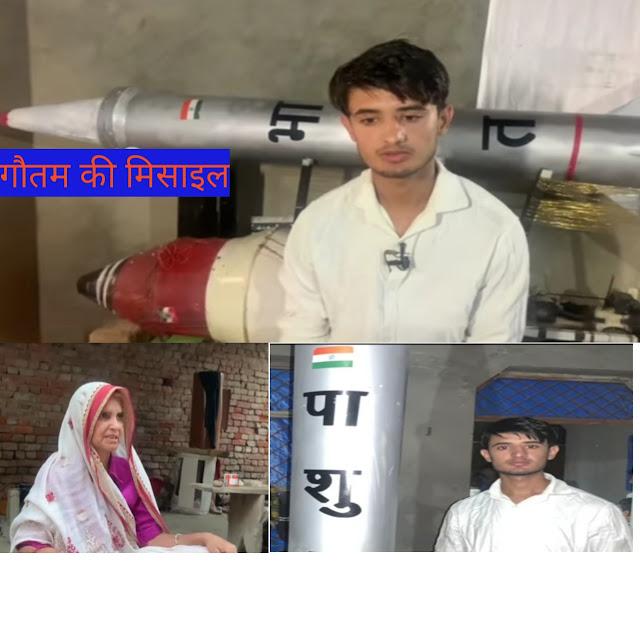 [pashu patastra missile] Indian गाँव के लड़के ने बनाई मिसाईल,दुनिया भर में ऐसी मिसाईल किसी देश के पास नही,pashu patastra missile