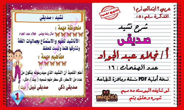 تحميل شرح نشيد صديقي للصف الثاني الابتدائي الترم الاول للاستاذة نجلاء عبد الجواد