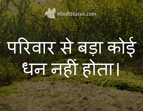 Bigger Than Family Hindi Status The Best Place For Hindi Quotes