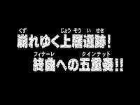 One Piece Episode 179