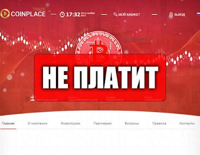Скриншоты выплат с хайпа coinplace.trade
