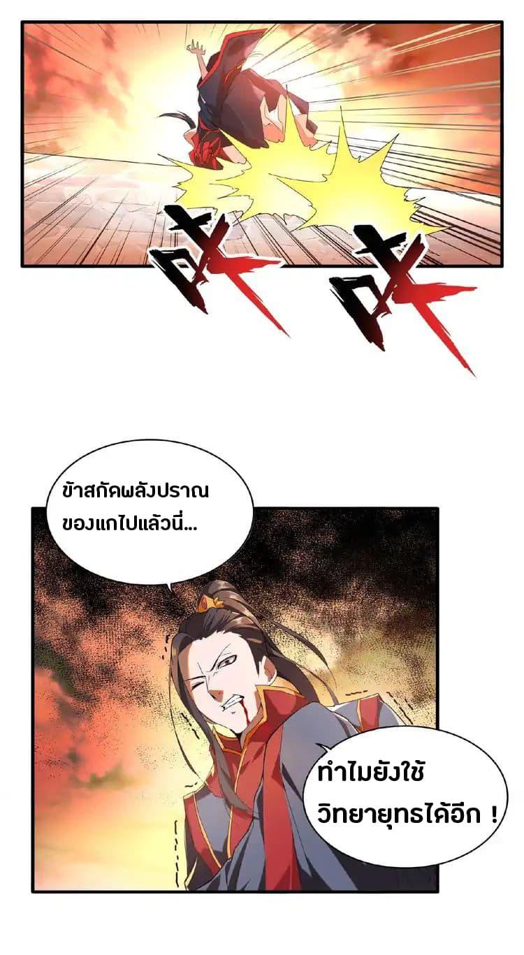 Magic Emperor - หน้า 40