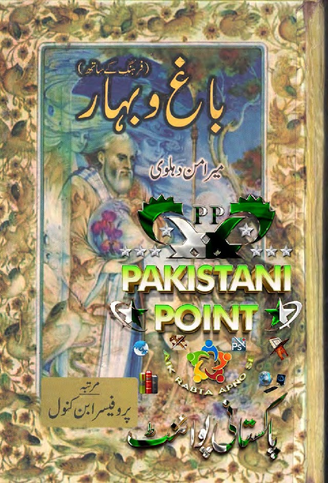 Bagh-O-Bahar By Prof Ibne Knool Pdf Free Download
