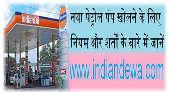 नया पेट्रोल पंप खोलने के लिए नियम और शर्तों के बारे में जानें