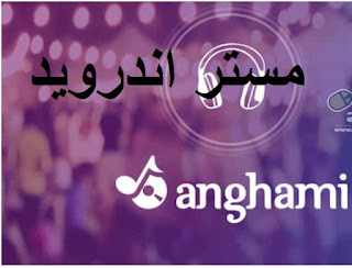تحميل تطبيق انغامي بلس  anghami للاندرويد والكمبيوتر والايفون اخر اصدار مجانا