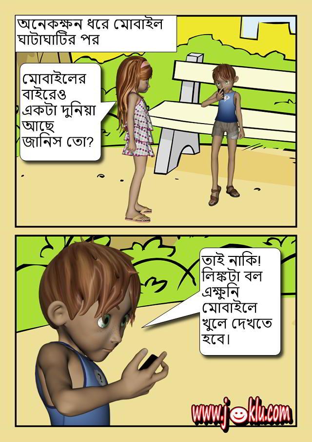 Mobile trend Bengali joke