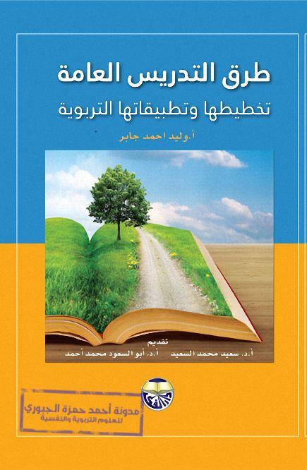 كتاب طرق التدريس العامة وليد احمد جابر pdf