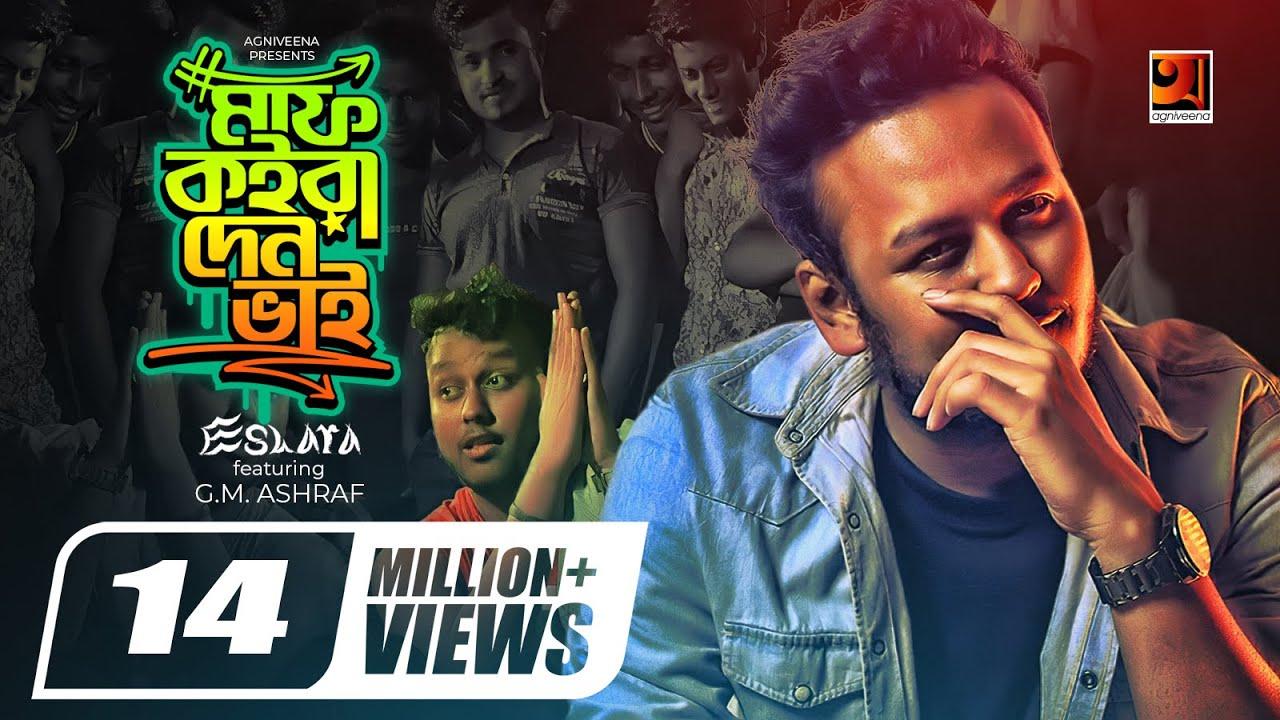 Maaf Koira Den Bhai Lyrics ( মাফ কইরা দেন ভাই  ) - Eshara and G.M. Ashraf