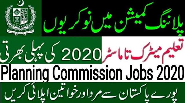 Planning Commission Jobs Govt of Pakistan