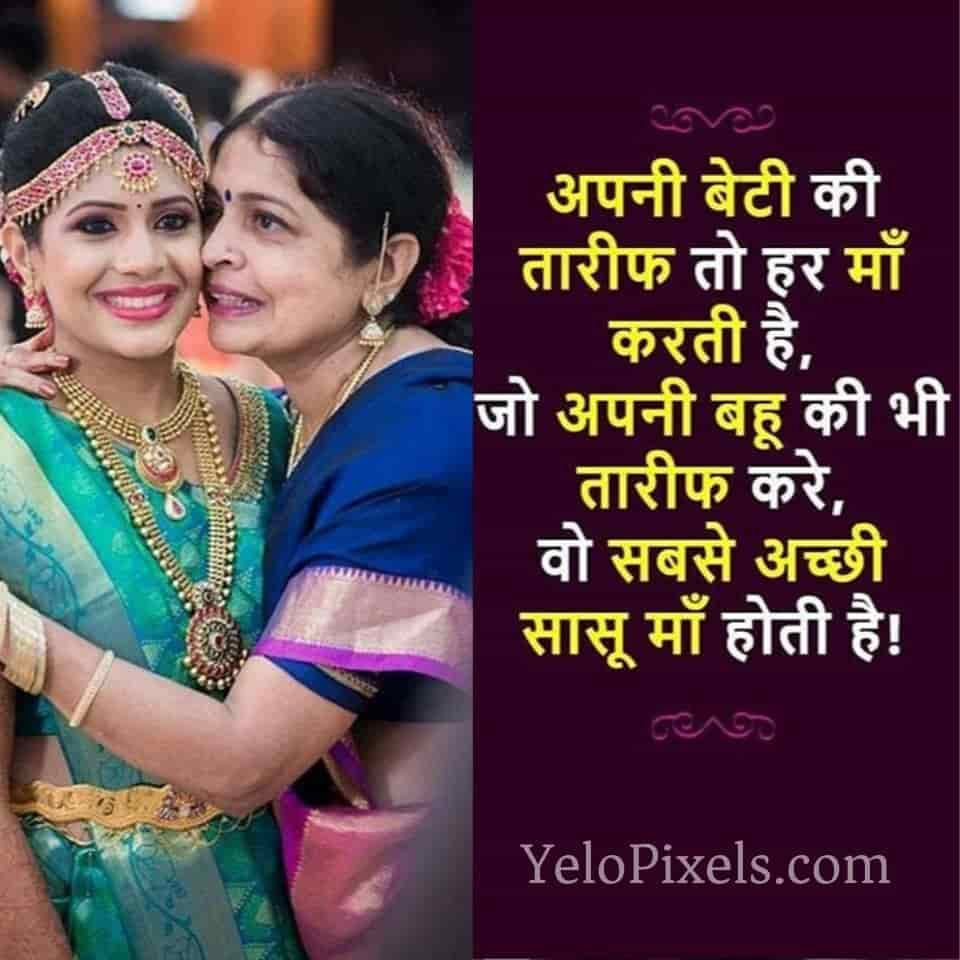 mother-and-daughter-shayari-in-hindi