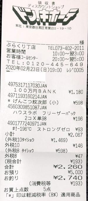 ドン・キホーテ ぶらくり丁店 2020/2/23 のレシート