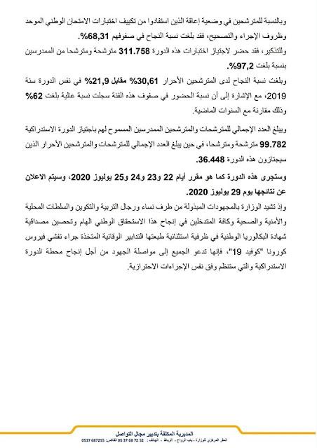 بلاغ صحفي الأربعاء 15 يوليوز 2020  نتائج الدورة العادية للامتحان الوطني الموحد لنيل شهادة البكالوريا – دورة يوليوز 2020