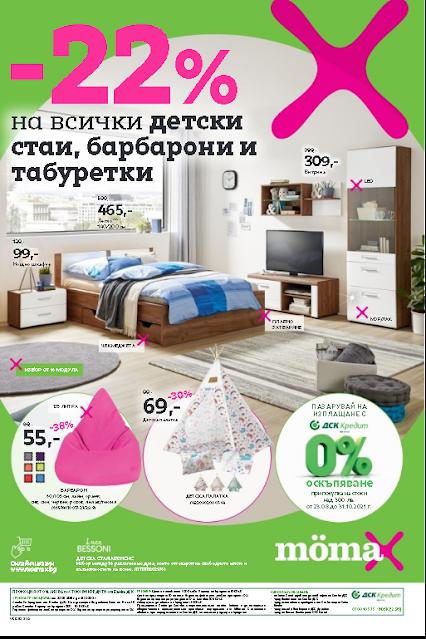 MOMAX  Топ Оферти, Промоции и Брошури от 23.08 - 05.09 2021→  -22% на детски стаи, табуретки и барбарони