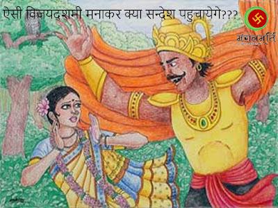 dusherra 2016, vijaydashmi, ravan , ram