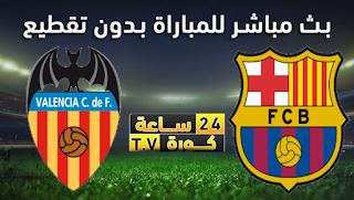 مشاهدة مباراة فالنسيا وبرشلونة بث مباشر بتاريخ 25-01-2020 الدوري الاسباني