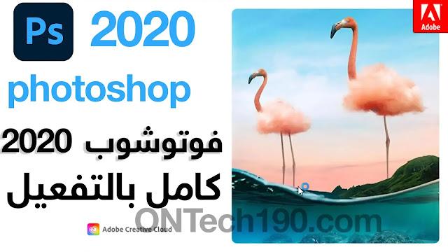 تحميل برنامج فوتوشوب اخر اصدار Adobe Photoshop 2021 مفعل