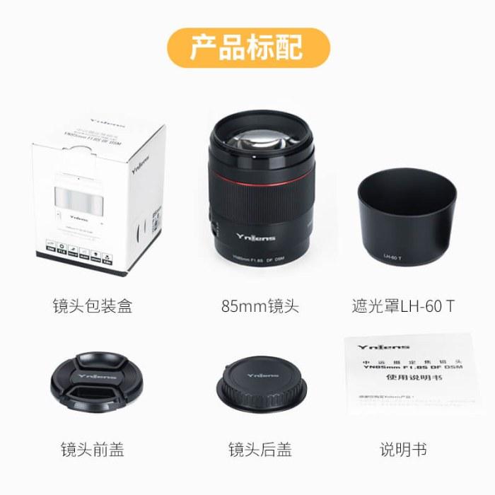 Комплект поставки объектива Yongnuo YnLens YN85mm f/1.8S DF DSM