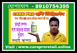 NETWROK MARKETING SUCCESS TIPS IN HINDI ,CARE PRO RETAIL