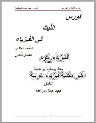 كتاب الفيزياء للصف العاشر pdf