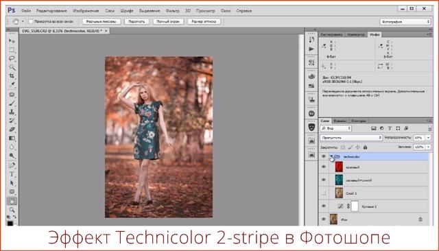 Эффект Technicolor 2-stripe в Фотошопе
