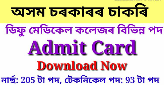 Admit Card For Diphu Medical College Recruitment 2019
