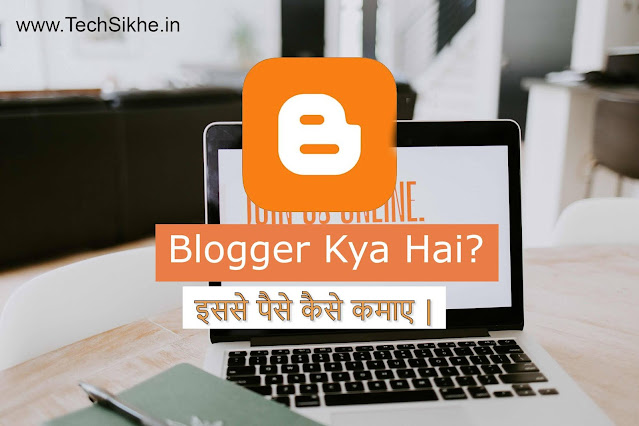 Blogger kya hai in hindi
