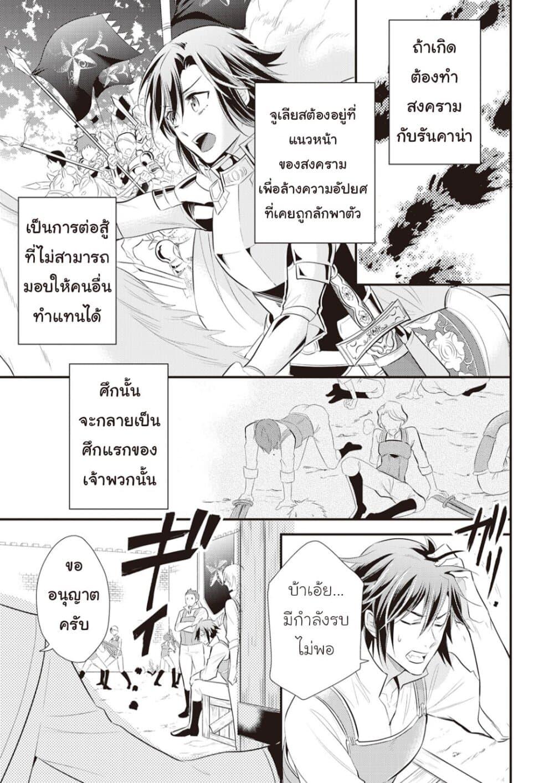 อ่านการ์ตูน Daites Ryou Koubouki ตอนที่ 23 หน้าที่ 23