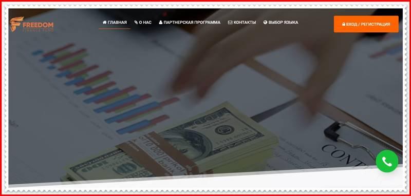 Мошеннический сайт freedomfinance.fund – Отзывы, развод, платит или лохотрон? Мошенники