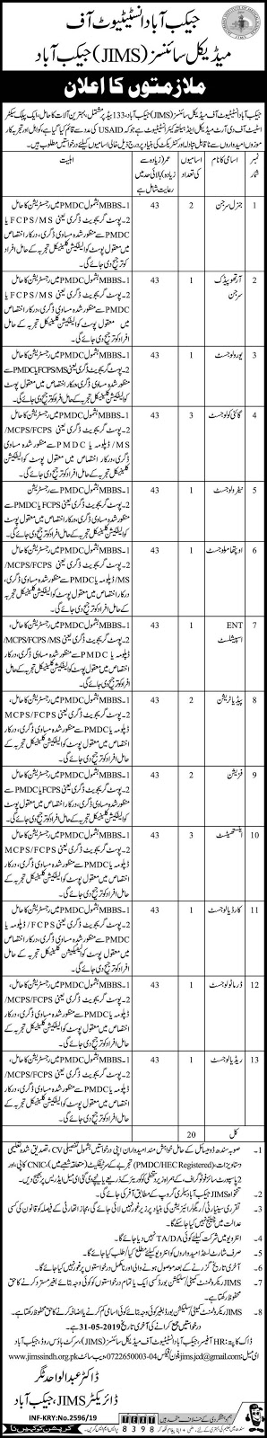 Jobs In Jacobabad Institute of Medical Sciences JIMS May 2019