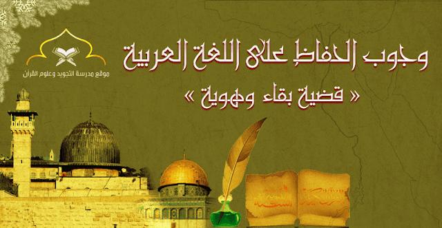 وجوب الحفاظ على اللغة العربية