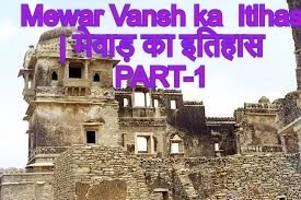 Mewar Vansh ka  Itihas | मेवाड़ का इतिहास PART-1
