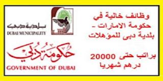 بلديه دبي اعلنت عن حاجتها لتخصصات مختلفة من جميع الجنسيات للعمل في الامارات 2018