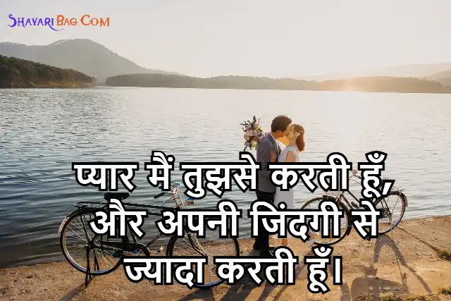Pyar Status Shayari in Hindi - प्यार शायरी स्टेटस