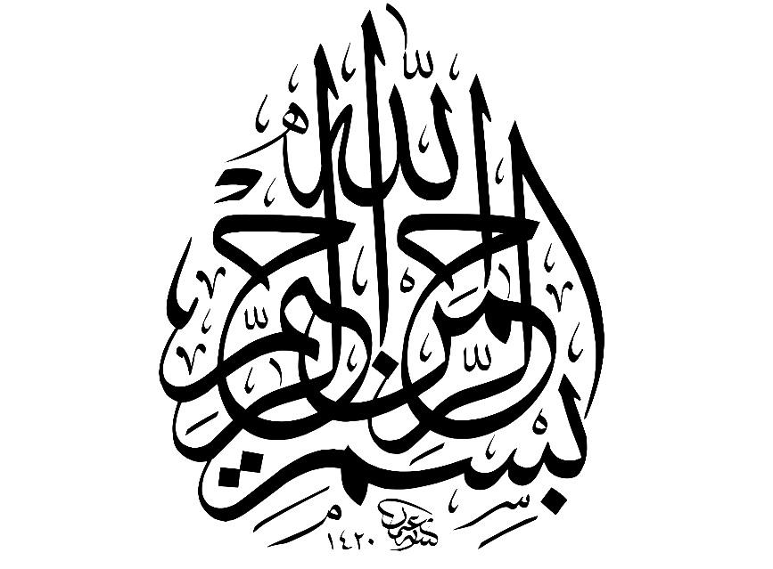 Kaligrafi Bismillah 2
