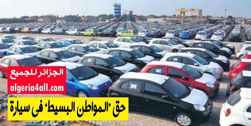 """رسوم المركبات المستوردة,النواب يدافعون عن حق """"المواطن البسيط"""" في سيارة."""